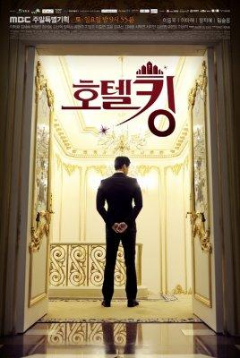 Король отеля