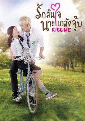 Озорной поцелуй (тайская версия) / Поцелуй меня