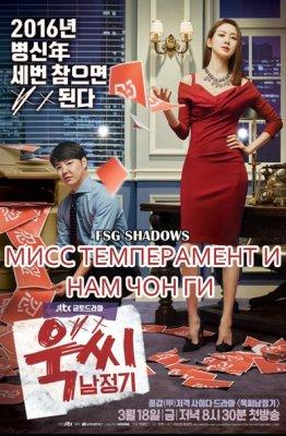 Госпожа Темперамент и Нам Чон Ги /  Мисс темперамент и Нам Чон Ги