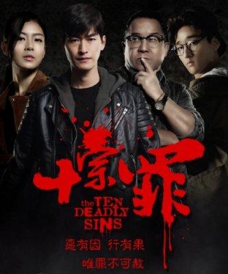 Десять смертных грехов