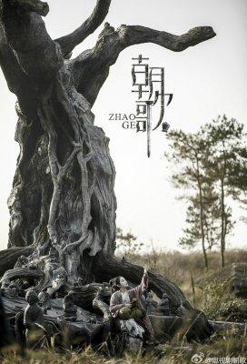 Чжао Гэ