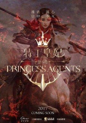 Легенда о Чу Цяо / 11 принцесс-агентов / Легенда о шпионке-принцессе /  Принцесса-агент