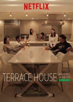 Дом с террасой: Парни и девушки в городе
