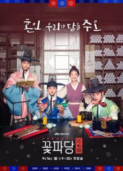 Команда красавчиков: Чосонское брачное агентство / Flower Crew: Joseon Matchmaking Maneuver Agency