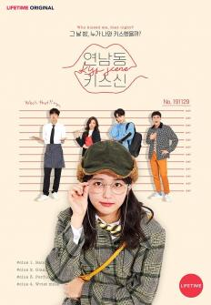 Поцелуй в Ённаме / Kiss Scene in Yeonnam-dong