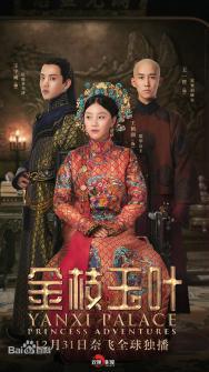 Дворец Яньси: Приключения принцессы / Yanxi Palace: Princess Adventures