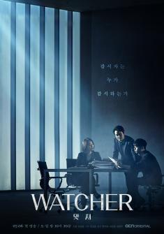 Наблюдатель / Watcher