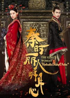 Лучезарная красавица эпохи Цинь / Женщина короля  / Приквел: Женщина императора