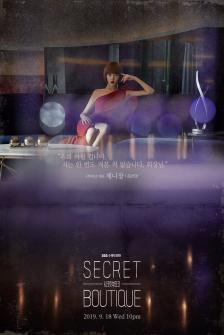 Тайный бутик / Secret Boutique